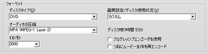 Pinnacle Studio image001 ディスク作成の設定