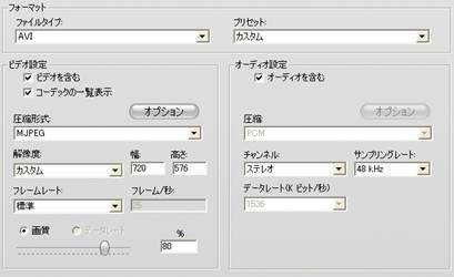 Pinnacle Studio image001 ファイル作成の設定