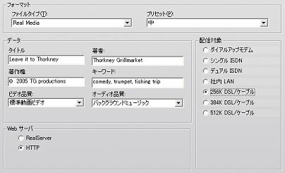 Pinnacle Studio image001 Real Media ファイル作成の設定