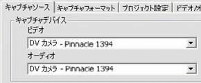 Pinnacle Studio image001 キャプチャモードで「ビデオデバイスがありません」エラーが発生する