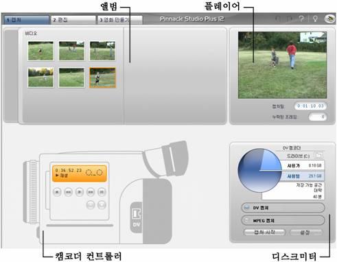 Pinnacle Studio image001 캡처 모드 인터페이스
