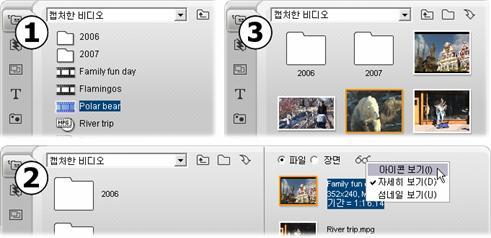 Pinnacle Studio image004 비디오 장면 섹션