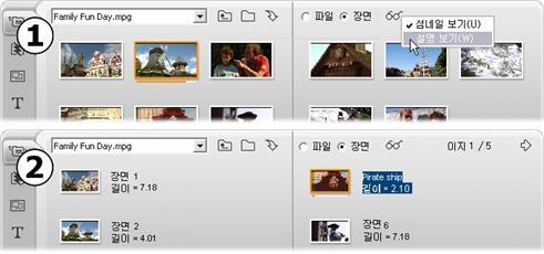 Pinnacle Studio image005 비디오 장면 섹션