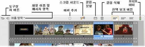Pinnacle Studio image003 영화 창