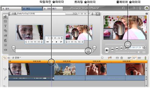 Pinnacle Studio image009 영화 창