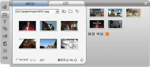Pinnacle Studio image001 테마 편집기 도구 이용하기