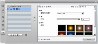 Pinnacle Studio image002 비디오 효과