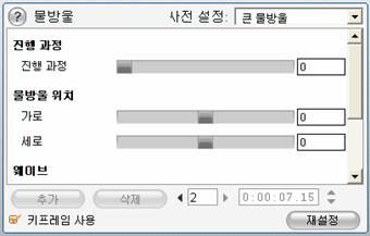 Pinnacle Studio image001 효과 매개 변수 변경