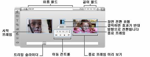 Pinnacle Studio image003 클립 속성 도구를 사용한 트리밍