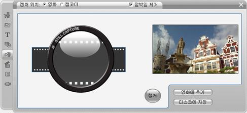 Pinnacle Studio image002 정지 영상 캡처 도구