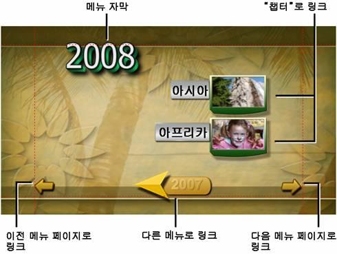 Pinnacle Studio image001 디스크 메뉴