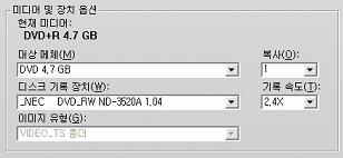 Pinnacle Studio image003 디스크 만들기 설정