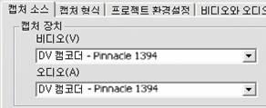 Pinnacle Studio image001 캡처 모드에서 '비디오 장치 찾을 수 없음' 에러 메시지 표시