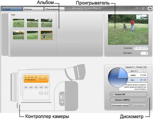 Pinnacle Studio image001 Интерфейс режима «Захват»