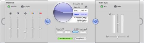 Pinnacle Studio image002 Интерфейс режима «Захват»