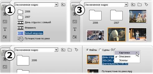 Pinnacle Studio image004 Раздел «Видеосцены»