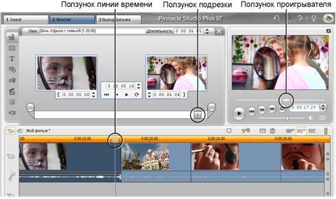 Pinnacle Studio image009 Окно «Фильм»