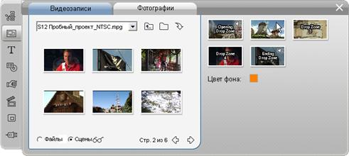 Pinnacle Studio image004 Использование тем