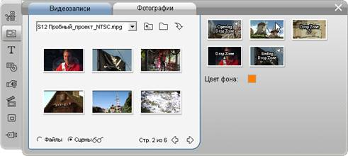 Pinnacle Studio image001 Использование инструмента Редактор тем
