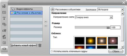 Pinnacle Studio image002 Видеоэффекты
