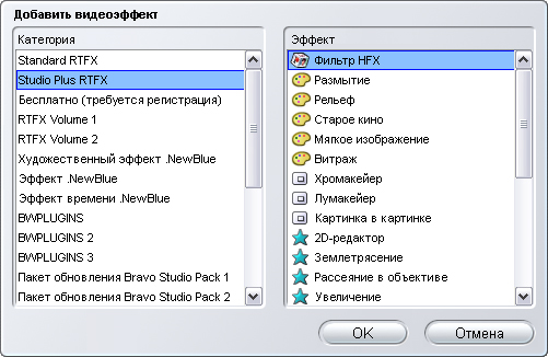 Pinnacle Studio image004 Работа со списком эффектов