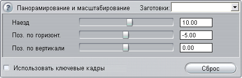 Pinnacle Studio image001 Использование ключевых кадров
