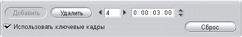 Pinnacle Studio image006 Использование ключевых кадров