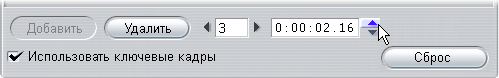 Pinnacle Studio image007 Использование ключевых кадров