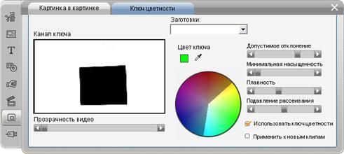 Pinnacle Studio image003 Инструмент «Хроматический ключ»