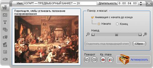 Pinnacle Studio image002 Редактирование свойств клипа, созданного на базе изображения