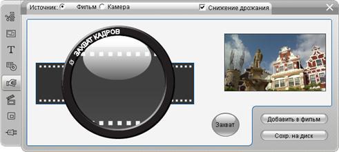Pinnacle Studio image002 Инструмент «Захват кадров»