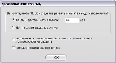 Pinnacle Studio image002 Использование меню альбома