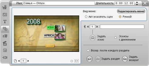 Pinnacle Studio image002 Редактирование с помощью инструмента Свойства клипа