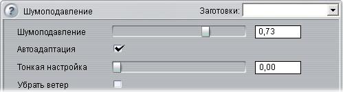 Pinnacle Studio image001 Подавление шума