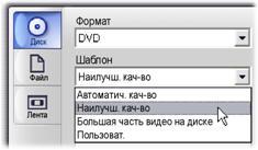 Pinnacle Studio image003 Вывод на дисковый носитель