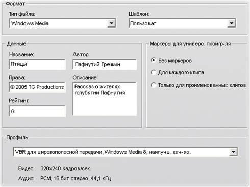 Pinnacle Studio image001 Установки для создания файлов Windows Media