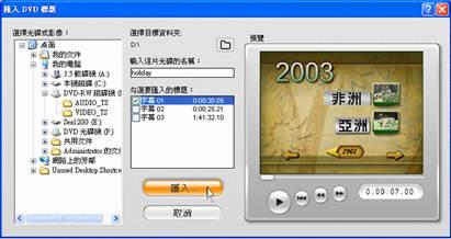 Pinnacle Studio image001 從 DVD 匯入視訊
