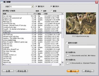 Pinnacle Studio image001 從外部裝置匯入媒體外部裝置