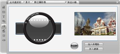 Pinnacle Studio image002 單格畫面擷取器工具