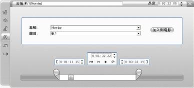 Pinnacle Studio image002 CD 音訊工具