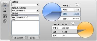 Pinnacle Studio image001 輸出到光碟媒體