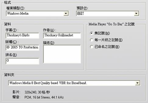 Pinnacle Studio image001 製作 Windows Media 檔案設定