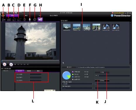 PowerDirector capture2 미디어 캡처