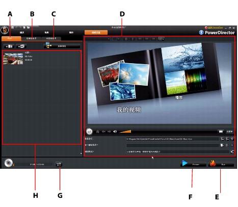 PowerDirector createa2 创建光盘