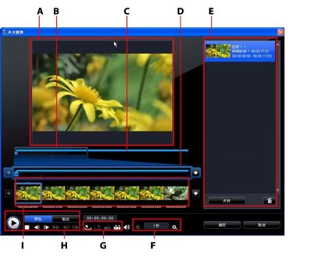 PowerDirector multit63 裁剪视频和音频片段