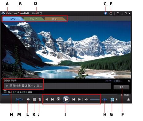 PowerDVD  ui7 PowerDVD 사용