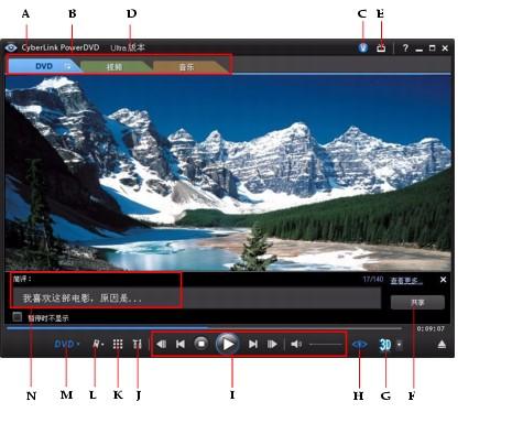 PowerDVD  ui7 使用 PowerDVD