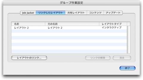 QuarkXpress db collaboration setup linked layouts その他のプロジェクトへのリンク