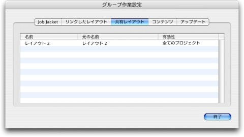 QuarkXpress db collaboration setup shared layouts リンク可能なコンポジションレイアウトに関する情報の表示