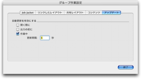 QuarkXpress db collaboration setup updates tab 更新オプションの指定